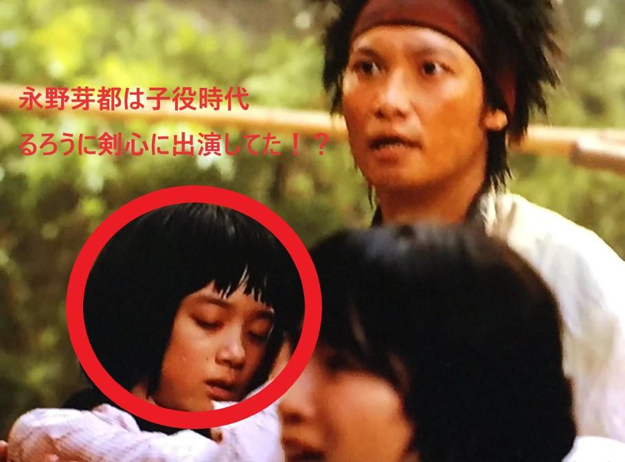 永野芽郁はるろうに剣心に子役時代出演!佐藤健との共演はここ